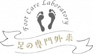 足の専門外来